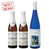 ドイツ土産 ドイツお土産 みやげ おみやげ ワインとビール お試しセットドイツは、ビールもワインも特...