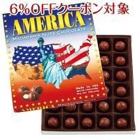 アメリカお土産 アメリカ土産 アメリカおみやげ/アメリカ ビッグサイズ マカデミアナッツチョコレート...