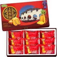 台湾土産 台湾お土産 みやげ おみやげ 台湾 パイナップルケーキ(袋付) 1箱  人気のパイナップル...