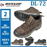 DUNLOP/ダンロップ/DL-72/【メンズ】【トレッキングシューズ】【登山】【紳士靴】【防水設計】【幅広】【革】【カジュアル】【山登り】【ハイキング】【ミッドカ