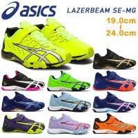 アシックス レーザービーム 子供靴 スニーカー 2020最新 asics LAZERBEAM SE-MG 1154A068