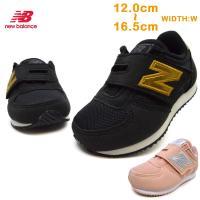 ニューバランス new balance IV220 HKG HPS キッズ ベビー 子供靴 スニーカー ワイズW