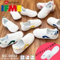 イフミー 上履き IFME 足数に合わせて割引クーポン スペアインソール付き 上靴 SC-0002 WHITE PINK BLUE