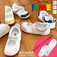 イフミー 上履き IFME 足数に合わせて割引クーポン スペアインソール付き 上靴 SC-0003 WHITE PINK BLUE