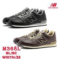 【商品名】 new balance ニューバランスM368L 【カラー名】 BL:BLACKBC:B...