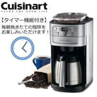 あすつく コーヒーメーカー タイマー 全自動 ミル付き!Cuisinart クイジナート 12杯用 DGB-900PCJ2 12カップ 12杯 オートマチック グラインダー付