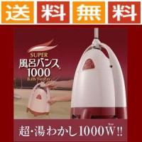 【CO2をださず、余分な水分を使わない!!電気バスヒーター】  ■主な仕様■ 【電源】:交流100V...