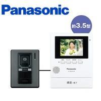 【あすつく】【新品】VL-SV26KL-W VL-SV26KL カラーテレビドアホン ドアホン 「録画機能」「LEDライト」搭載シンプルタイプ