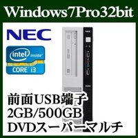■主な仕様■ 【OS】:Windows7Pro32bit(Win10DG) 【CPU】:Corei3...