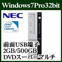 ■主な仕様■ 【OS】:Windows7Pro32bit(Win10DG) 【CPU】:Celero...
