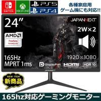 ゲーミングモニター 165hz 応答速度1ms 24型 PS4 PS5 スイッチ FullHD 350カンデラ JAPANNEXT JN-T24165FHDR フリッカー低減 XBOX フレームレス