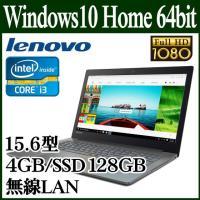 ■ レノボの超お買い得ノートPC!   Windows 10 Home 64bitを搭載した2017...