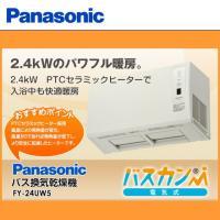 バス換気乾燥機 単相200V 2.4kW PTCセラミックヒーター 壁掛形  1室換気用 予備暖房・...