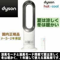 Dyson ファンヒーター hot&cool AM09 ホワイト ニッケル ダイソン ホットアンドクール エアマルチプライアー AM09WN 国内正規品 メーカー保証2年