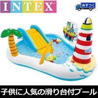 プール 滑り台 ビニールプール 家庭用 プール 子ども用 インテックス INTEX シャワー 水あそび フィッシング ファンプレイセンター