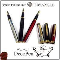 万年筆は「文字の太さが自由自在に書けるトライアングル万年筆」今までにない書き味が楽しめ表現できます。...
