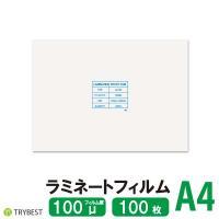 ラミネートフィルム A4 100枚 100ミクロン