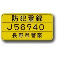 自転車と同時注文の防犯登録