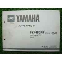 こちらの商品はFZR400RRのパーツリストとなっております。  パーツリストではございますが、事細...