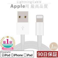 iPhone 充電ケーブル Apple 純正品質 iPhoneXR Lightning 充電器 USB iPhoneXs Max iPhone8 7 6s Plus SE ライトニング コネクタ アイホン アイフォン 耐久
