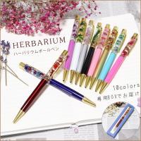お花屋さんの作る本格ハーバリウムボールペン。  ハーバリウム講師としても経験豊富な当店デザイナーが厳...