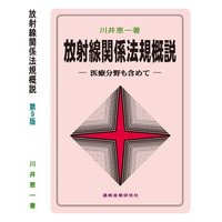 放射線関係法規概説 第9版