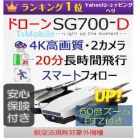 ドローンSG700D 4K高画質カメラ 1300万画素 小型 スマホ操作 200g以下 航空法規制外 初心者入門機 ラジコンSG700D 日本語説明書付き Wi-Fi FPV  2019 プレゼント