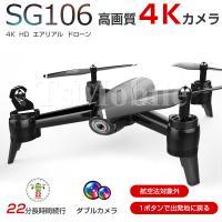 ドローンSG106  安い 4K高画質カメラ 1300万画素 小型 200g以下 航空法規制外 初心者入門機 ラジコン日本語説明書付き Wi-Fi FPV モード1モード2切替OK