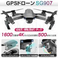 ドローン 安い SG907 GPS RCドローン 折りたたみ式 光流 FPVクワッドコプター搭載 4K 空撮カメラ付 RCクワッドコプター 5GhzWIFI画像転送 2019年冬新発売