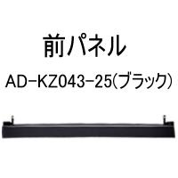 IHクッキングヒーター パナソニック 関連部材 別売品 AD-KZ043-25
