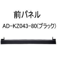 IHクッキングヒーター パナソニック 関連部材 別売品 AD-KZ043-80