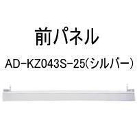 IHクッキングヒーター パナソニック 関連部材 別売品 AD-KZ043S-25
