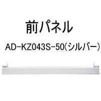 IHクッキングヒーター パナソニック 関連部材 別売品 AD-KZ043S-50