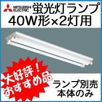 【ベースライト】 【直付】 【富士型】 【40形2灯】