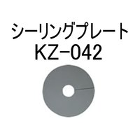 IHクッキングヒーター パナソニック 関連部材 別売品 KZ-042 検索用カテゴリ315
