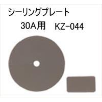 IHクッキングヒーター パナソニック 関連部材 別売品 KZ-044 検索用カテゴリ315