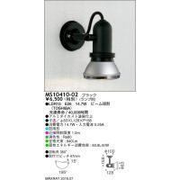住宅用照明器具 マックスレイ スポットライト MS10410-02 検索用カテゴリ8 【LED照明】...