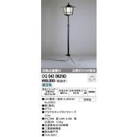 オーデリック 照明器具 エクステリア LED和風庭園灯 昼白色 白熱灯60W相当 自動点滅器付 OG043062ND