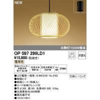 OP097299LD1 LED和風ペンダントライト 非調光 電球色 白熱灯100W相当 オーデリック 照明器具 和室向け 天井照明 吊下げ インテリア照明