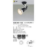 施設用照明器具 コイズミ照明 スポットライト XUE941153 検索用カテゴリ360 【LED照明...