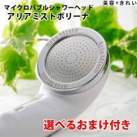 商品説明: 節水率約50%!マイクロナノバブルの微細な泡で毛穴の奥まですっきり!保湿作用で肌・髪しっ...