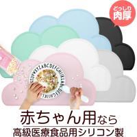 雲の形をした、お食事用ランチョンマットです。  BPAフリーのシリコン素材なので、環境ホルモンの心配...