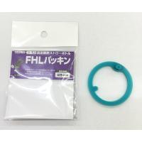 【共通適応品番】 FHL-400 / FHL-400F / FHL-400FB / FHL-400F...