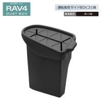 SY-RA3 50系 RAV4専用 サイドBOXゴミ箱 運転席側用 RAV4(MXAA/AXAH/AXAP50系 専用設計 ドアポケットに設置 ヤック