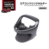 SY-YA1 ヤリス専用 エアコンドリンクホルダー 運転席用 YARIS/CROSS/GR 専用設計で使いやすい 一体感と機能性 YAC ヤック