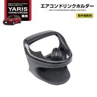 SY-YA2 ヤリス専用 エアコンドリンクホルダー 助手席用 YARIS/CROSS/GR 専用設計で使いやすい 一体感と機能性 YAC ヤック