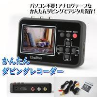 ビデオカメラやビデオデッキとつないで録画ボタンを押すだけで、ダビングOK! パソコン不要で、誰でもか...
