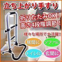 高さ4段階調節可能! 折り畳み立ち上がり手すり ハイタイプ   座り、立ち上がりを補助・サポート!負...