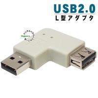USB2.0直角アダプタ L型 接触防止 壁掛け スペース確保に USB2.0 Aタイプ(メス)-USB2.0Aタイプ(オス)  2A-L