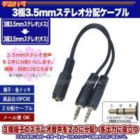オーディオ2分配ケーブル 3極3.5mm(メス)→3極3.5mm(オス)x2 長さ:約20cm スピーカー分配や音響機器、音楽編集等 COMON 35SF-35SM2